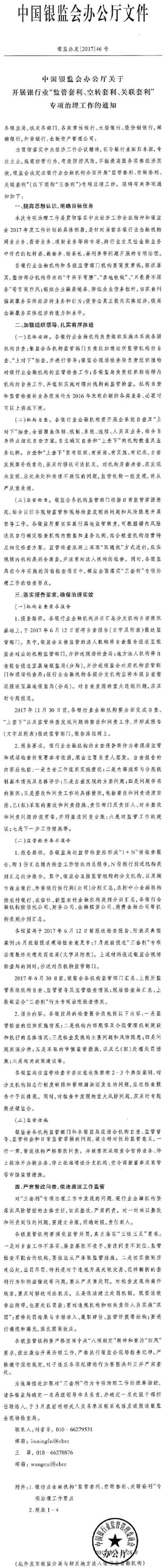 银监办2017 46号原文 关于开展银行业监管、空转、关联套利专项治理