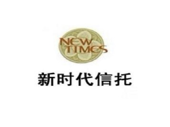 中国信托公司名录及简介  新时代信托