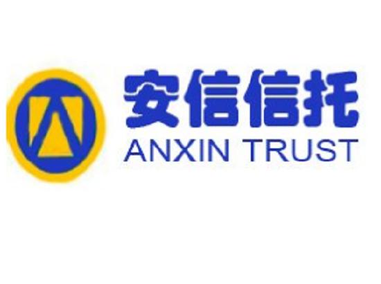 中国信托公司名录及简介  安信信托