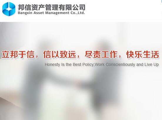 中国资产管理公司简介  邦信资产管理有限公司
