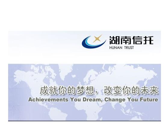 湖南信托 芙蓉聚金系列集合资金信托计划