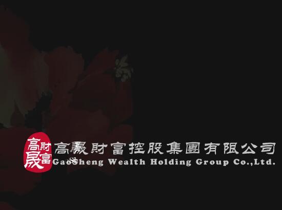 第三方财富管理公司  高晟财富
