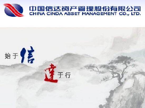中国资产管理公司简介 中国信达资产管理股份有限公司