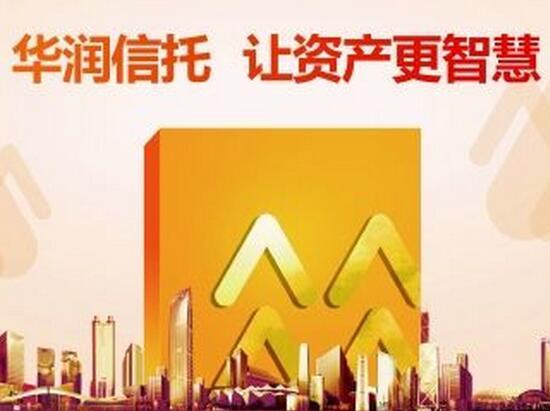 中国信托公司名录及简介  华润信托