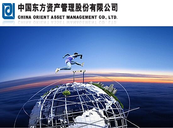 中国资产管理公司简介 中国东方资产管理股份有限公司
