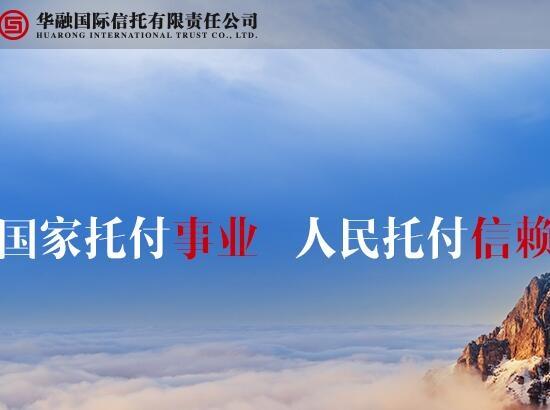 中国信托公司名录及简介  华融信托