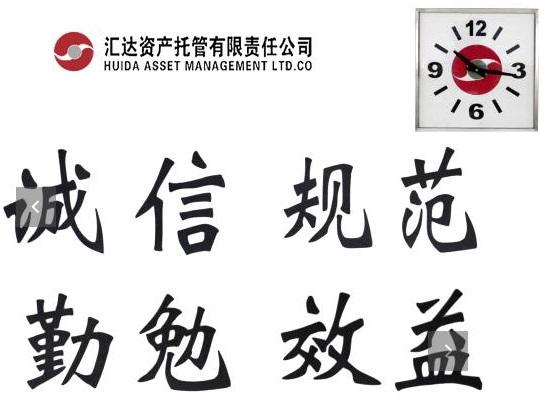 中国资产管理公司简介  汇达资产托管有限责任公司