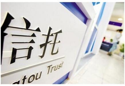 信托市场周报  银监会7文严监管效应在信托业初显