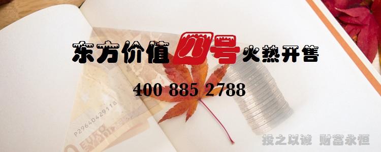 【热销】东方价值四号火热开售 400 885 2788