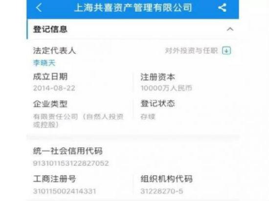 知名私募上海共喜资产疑陷兑付危机:高管集体辞职股东失联 部分投资人已报案