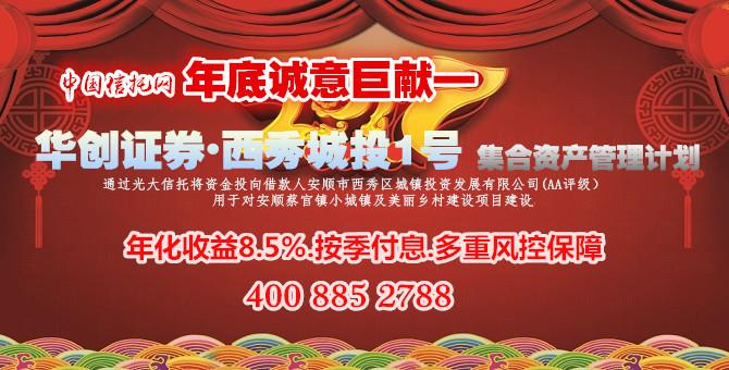 华创证券•西秀城投1号集合资产管理计划