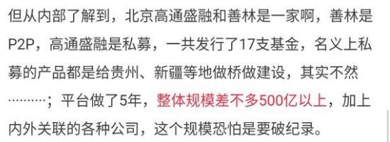 震惊!一大型P2P平台突然被查 善林金融遭上海警方查处