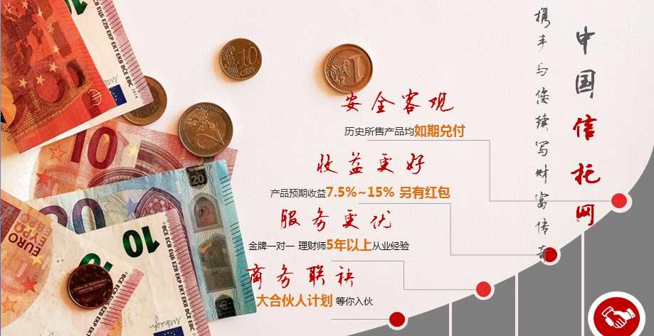 中国信托网感恩新老客户特推返现活动