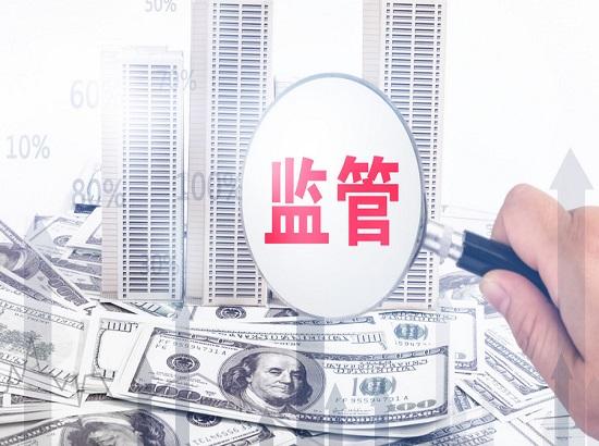 【快报】云南4个市县因向信托公司出具承诺函被惩处