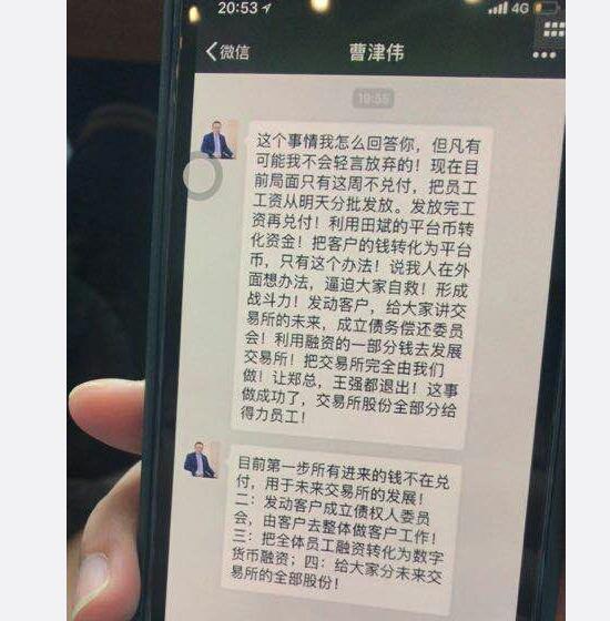 第三方理财机构乐投财富董事长曹伟跑路