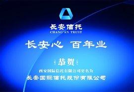 CA信托-株洲项目