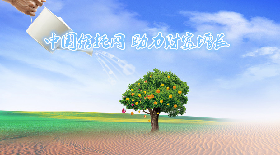 中国信托网成立于2012年, 信托行业资讯信息门户网站!