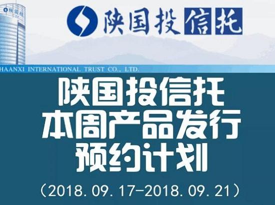 陕国投信托本周产品发行预约计划(9月17日-9月21日)