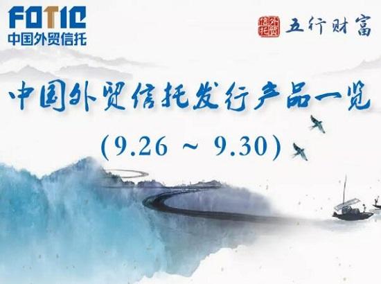 中国外贸信托发行产品预告(9.26-9.30)