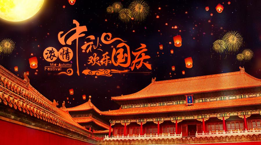 中国信托网恭祝新老朋友中秋、国庆双节快乐!