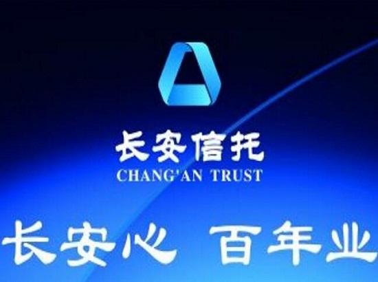 长安信托本周在售预售信托产品(2018年11月5日至11月11日)
