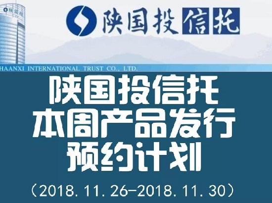 陕国投信托本周信托产品发行预约计划(11月26日-11月30日)