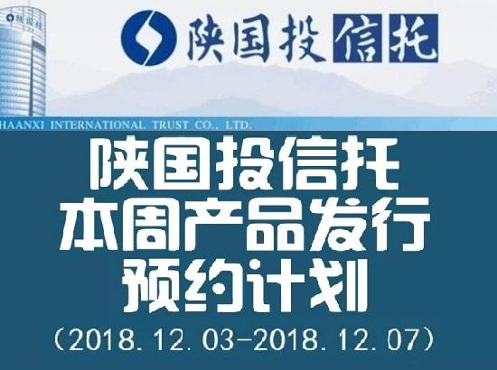 陕国投信托本周信托产品发行预约计划(12月3日-12月7日)