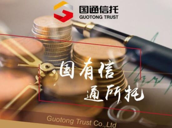 国通信托本周热销信托产品推荐 2018.12.17-2018.12.21