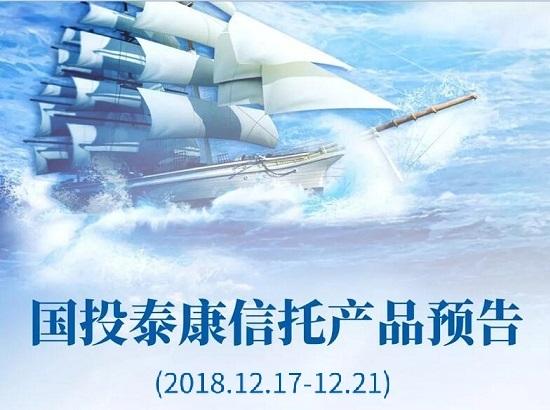 国投泰康信托本周在售信托产品预告(2018年12月17日-12月21日)