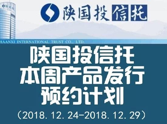 陕国投信托本周信托产品发行预约计划(12月24日-12月29日)