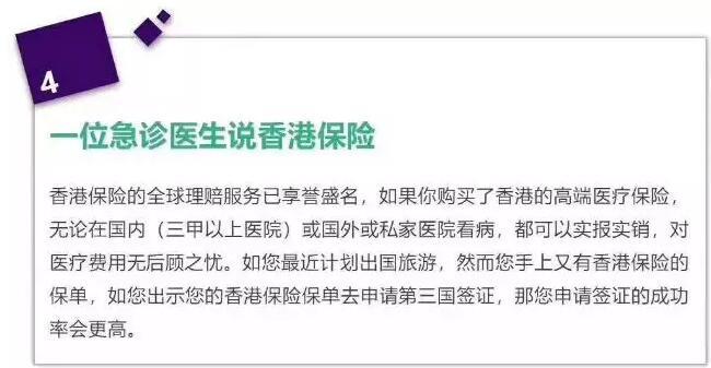 """医生眼中的""""香港保险"""""""