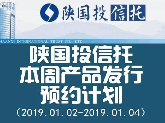 陕国投信托本周信托产品发行预约计划(01月02日-01月04日)