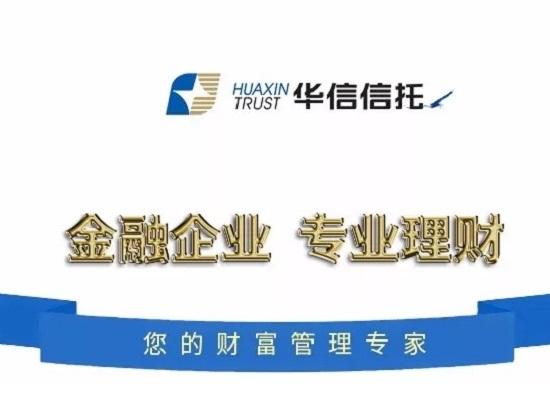 华信华冠264号集合资金信托计划成立公告
