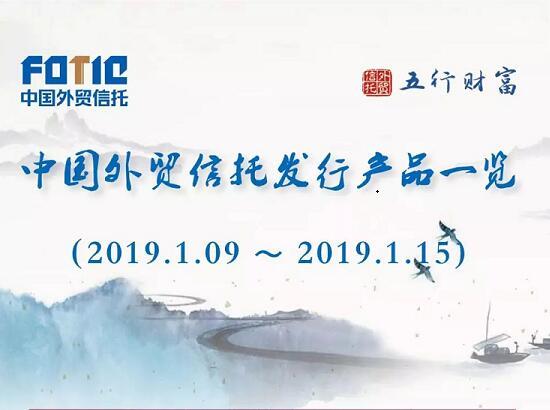 中国外贸信托发行产品预告(2019.1.09-2019.1.15)