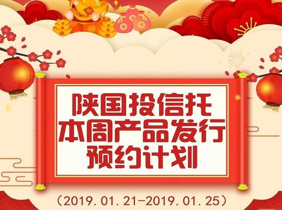 陕国投信托本周信托产品发行预约计划(1月21日-1月25日)