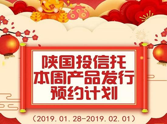 陕国投信托本周信托产品发行预约计划(1月28日-2月1日)