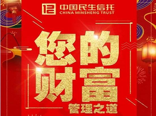 2月13日热销信托产品 中国民生信托精品项目推荐