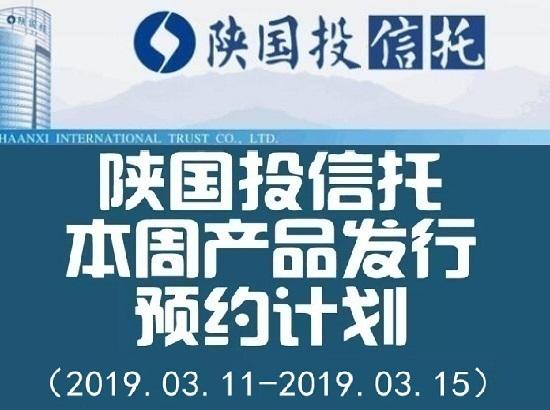 陕国投信托本周信托产品发行预约计划(3月11日-3月15日)