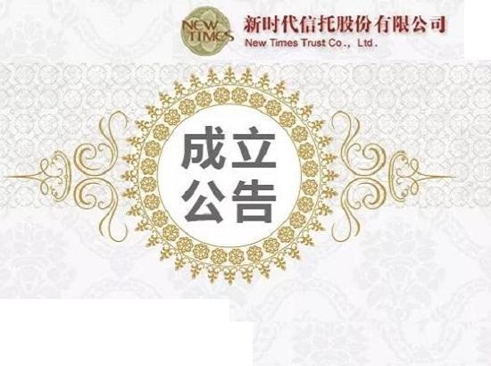 新时代信托产品成立公告(鑫业)