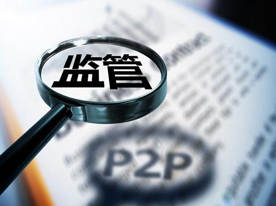 【快报】互金机构将纳入央行征信 头部平台受益明显