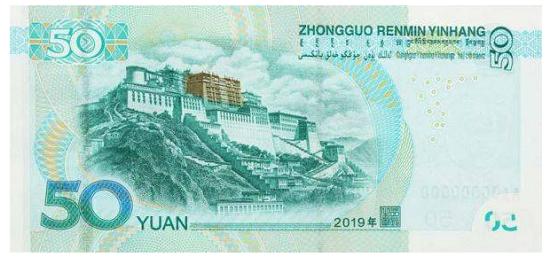 2019年版第五套人民币8月30日起发行 第五套人民币长什么样子?