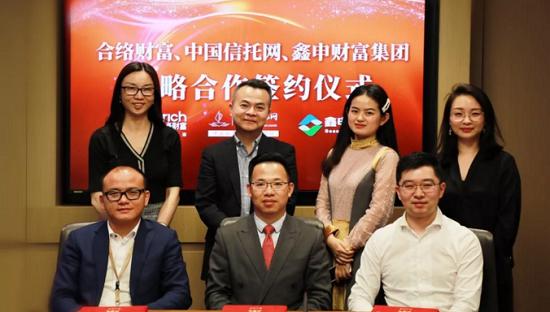 鑫申财富集团  合络财富 中国信托网签署战略合作协议