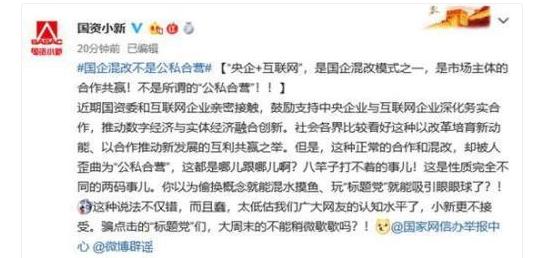 """国资委主任会见IT""""双马""""引遐想 官方如是回应"""