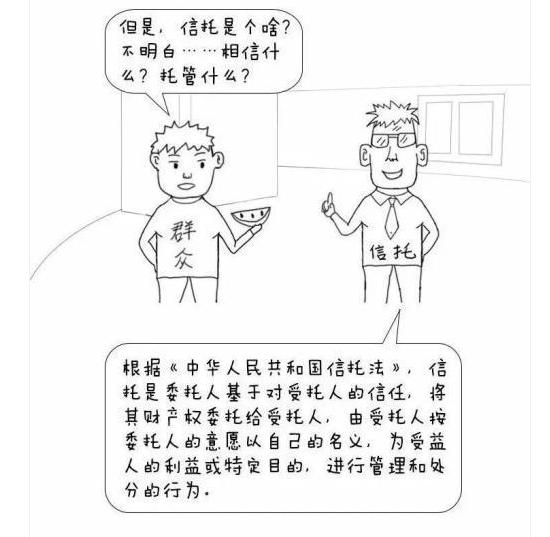 漫画信托:三分钟读懂关于信托的那些事儿