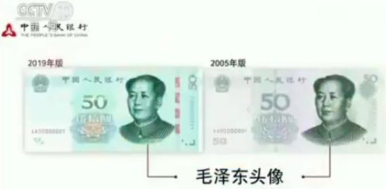 新版人民币来了!据说自带美颜滤镜  有这些特点