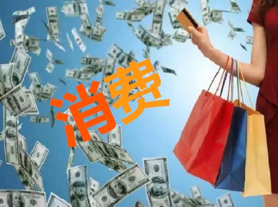 消费金融进入新常态