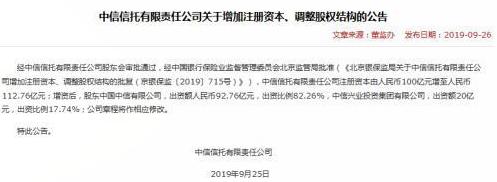 中信信托完成12.76亿元增资 注册资本增至112.76亿元