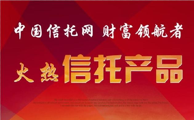 安全!中國信托網獨家·市場稀缺政信項目