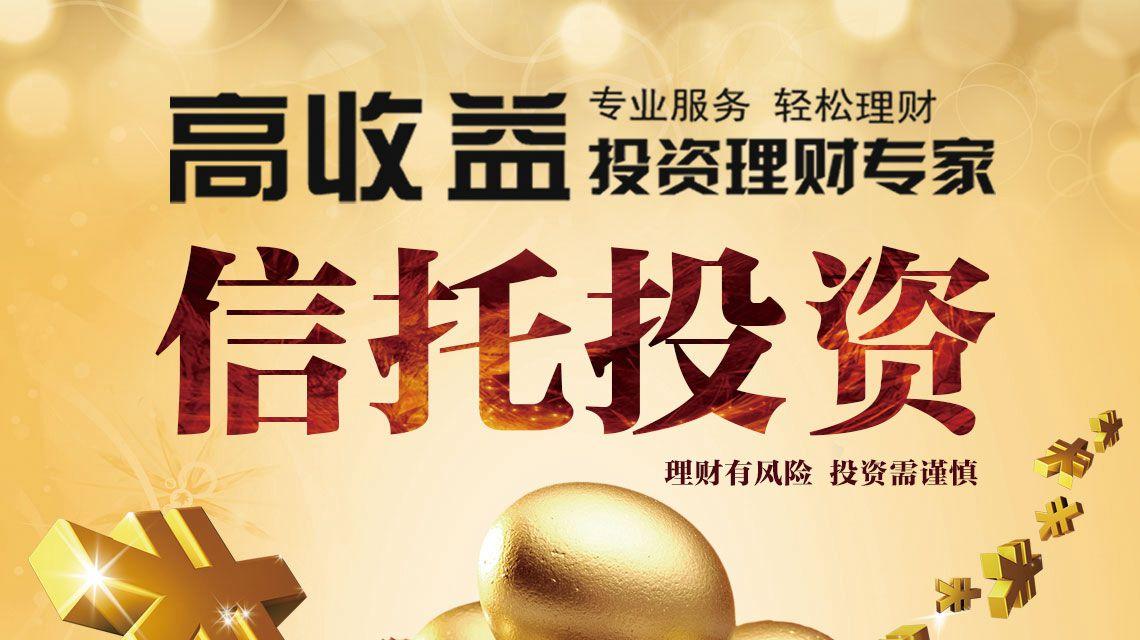 最新在售热销信托产品集合 2010.11.19