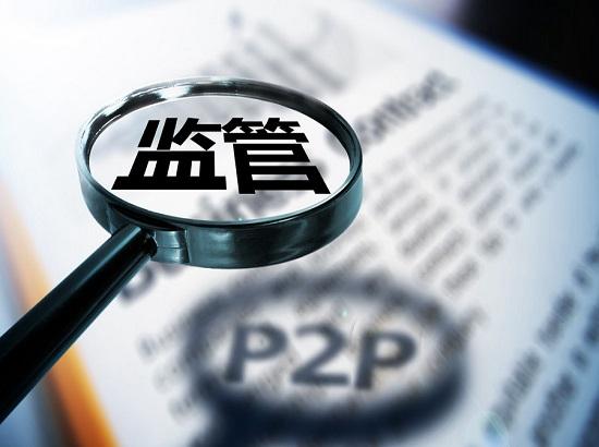 P2P转小贷试点方案出炉 谁能上岸?资金门槛、时间表明确!